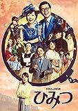 タクフェス第5弾『ひみつ』 [DVD]