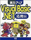 実力アップ Visual Basic.NET 応用編