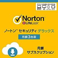 【Amazon.co.jp限定】ノートン セキュリティ デラックス(最新版)|3台・月額版|サブスクリプション(定期更新…