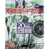 20世紀の記憶装置―オメガ・スピードマスター (ワールド・ムック (100))