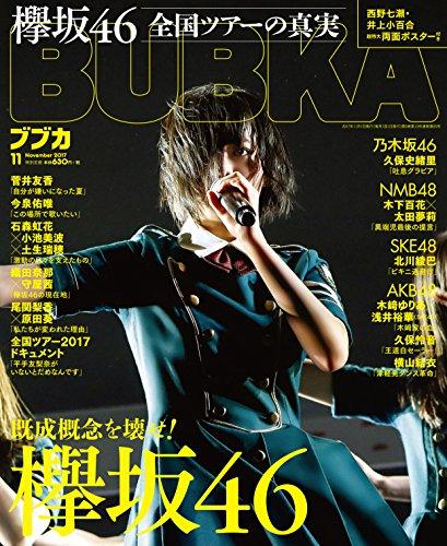 BUBKA (ブブカ) 2017年11月号
