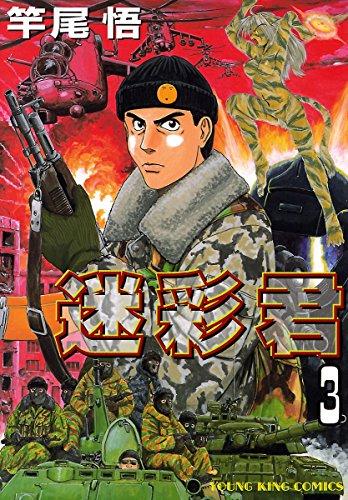迷彩君(3) (ヤングキングコミックス)