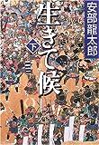 生きて候(下) (集英社文庫)