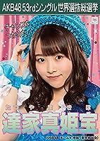 【達家真姫宝】 公式生写真 AKB48 Teacher Teacher 劇場盤特典