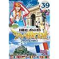 ロケみつ ザ・ワールド 桜 稲垣早希のヨーロッパ横断ブログ旅39 フランス編その(1) [DVD]