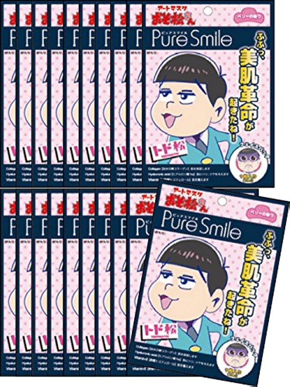 デモンストレーション者チャームピュアスマイル 『おそ松さんアートマスク』(トド松柄/ベリーの香り)20枚セット