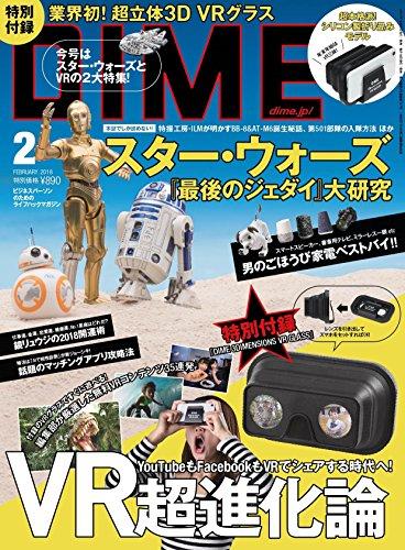 DIME(ダイム) 2018年 02 月号 [雑誌]