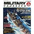 MILITARY CLASSICS (ミリタリー・クラシックス) 2015年6月号