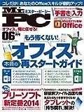 Mr.PC (ミスターピーシー) 2014年 6月号 [雑誌]
