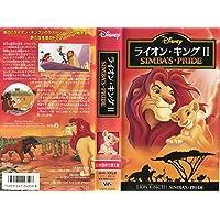 ライオン・キング2【日本語吹替版】