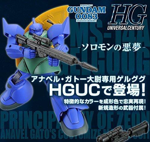 機動戦士ガンダム0083 STARDUST MEMORY HGUC 1/144 ガトー専用ゲルググ