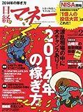 日経マネー 2014年 02月号