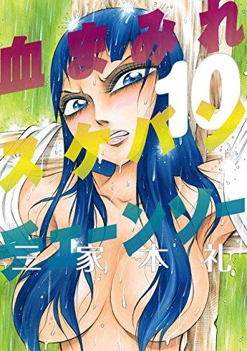 血まみれスケバンチェーンソー 10 (ビームコミックス)