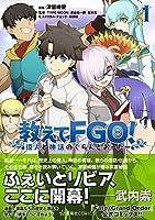 FGO ぐだぐだ明治維新 イベント 茶々 Fate フェイト グランドオーダーに関連した画像-10