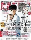 たまごクラブ 2017年 12月号 [雑誌]