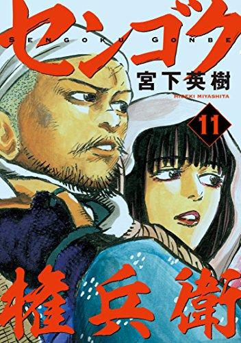 センゴク権兵衛(11) (ヤングマガジンコミックス)