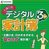 主婦の友デジタル家計簿3Plus [ダウンロード]
