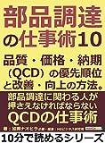 部品調達の仕事術10。品質・価格・納期(QCD)の優先順位と改善・向上の方法。10分で読めるシリーズ