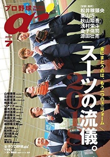 プロ野球ai(アイ)2018年7月号 (特集=スーツの流儀。2018)