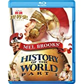 メル・ブルックス 珍説世界史 PART 1 [Blu-ray]