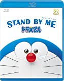 STAND BY ME ドラえもん(ブルーレイ通常版) [Blu-ray]
