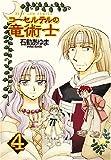 コーセルテルの竜術士 4 新装版 (IDコミックス ZERO-SUMコミックス)