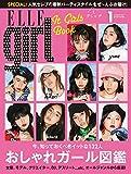 ELLE girl (エル・ガール) 2017年 01月号