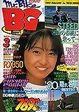 Mr.Bike (ミスターバイク) BG (バイヤーズガイド) 1988年03月号(1988/02/15)