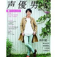 声優男子。2017 Autumn (ぴあMOOK)