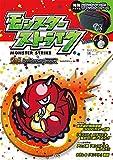 モンスターストライク 2nd Anniversary BOOK 【ダブルファスナーケース付き】 (バラエティ)
