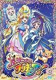 魔法つかいプリキュア! vol.3 [DVD]