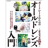 ポートレートのためのオールドレンズ入門 〜オススメの50本〜 (玄光社MOOK)