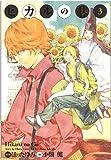 ヒカルの碁完全版 3 (愛蔵版コミックス)