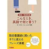 実践! 医療英語 こんなとき、英語で何と言う?
