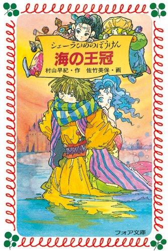 シェーラひめのぼうけん 海の王冠 (フォア文庫)