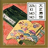 大正着物/20's KIMONO (Elements for Artists and Designers Series)