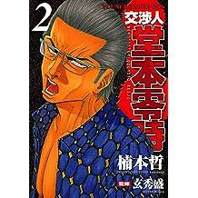 交渉人 堂本零時 (2) (ヤングキングコミックス)