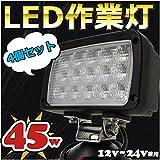 予約販売【4個セット】 トラクターや船舶の作業灯 LED作業灯 45w 3200lm ノイズレス 12v 24v兼用 拡散範囲最高クラス LED投光器 led ワークライト