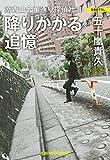 降りかかる追憶~南青山骨董通り探偵社III~ (光文社文庫)