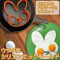 AP エッグモールド シリコン ウサギ型 目玉焼きやパンケーキにオススメ! AP-TH108