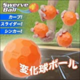 ピッチング練習やバッティング練習や予測不可能なキャッチボールに! 変化球ボール3個入り