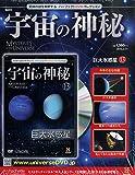 宇宙の神秘全国版(13) 2015年 3/11 号 [雑誌]