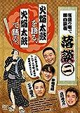 落談~落語の噺で面白談義~♯2「火焔太鼓」[DVD]