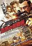 沈黙の包囲網 アジアン・コネクション[DVD]