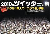 週刊 ダイヤモンド 2010年 1/23号 [雑誌]
