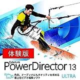 PowerDirector 13 Ultra 無料体験版  [ダウンロード]