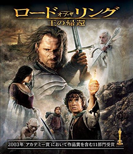 ロード・オブ・ザ・リング/王の帰還 [WB COLLECTION] [Blu-ray]