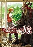 魔法使いの嫁 9 (BLADE COMICS)