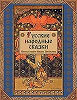 Russian Folk Tales - Русские народные сказки
