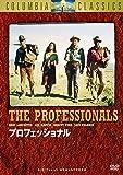 プロフェッショナル [DVD]
